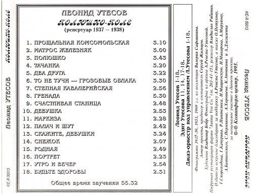 Утесов Леонид - Полюшко Поле (1995)
