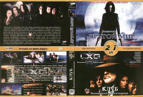 DVD 2 в 1