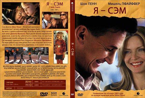 Я - Сэм / I am Sam (2001)