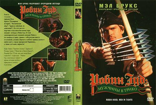 Робин Гуд: Мужчины в трико / Robin Hood: Men In Tights (1993)