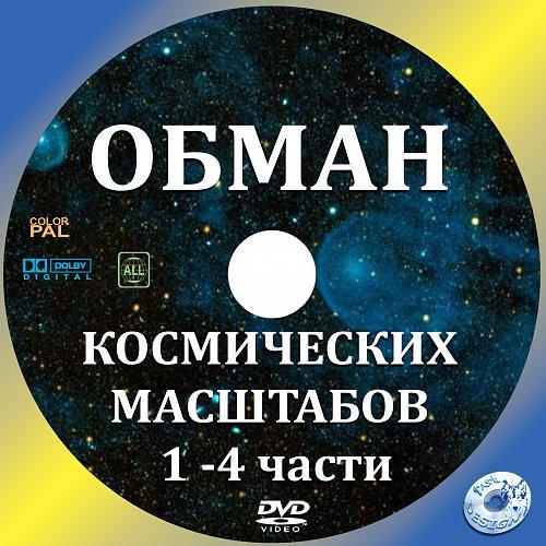 Обман космических масштабов (2015)