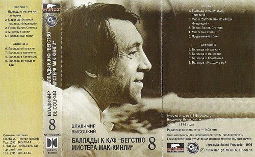 Владимир Высоцкий - Серия концертных записей (1996)