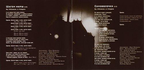 Любэ - Комбат (1996)