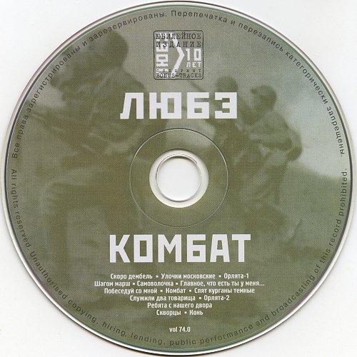 Любэ - Комбат (2002)