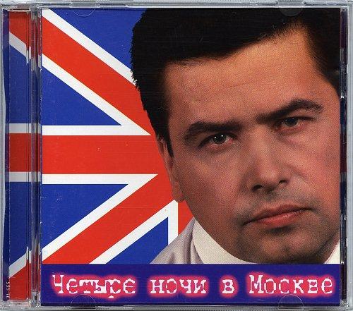 Николай Расторгуев - Четыре ночи в Москве (1996)