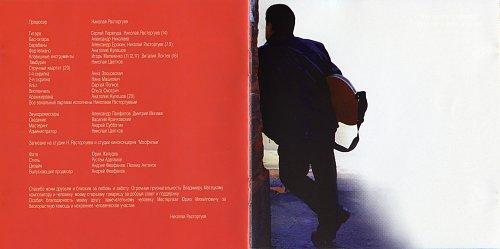 Расторгуев Николай - Четыре Ночи В Москве (1996)