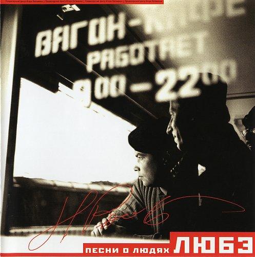 Любэ - Песни о людях (1997)