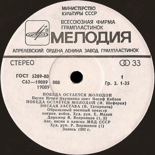Кобзон Иосиф, поет песни Игоря Якушенко - Победа остается молодой (1983) [EP С62-19089-90]