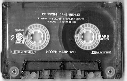 Малинин Игорь - Из жизни привидений (1995).