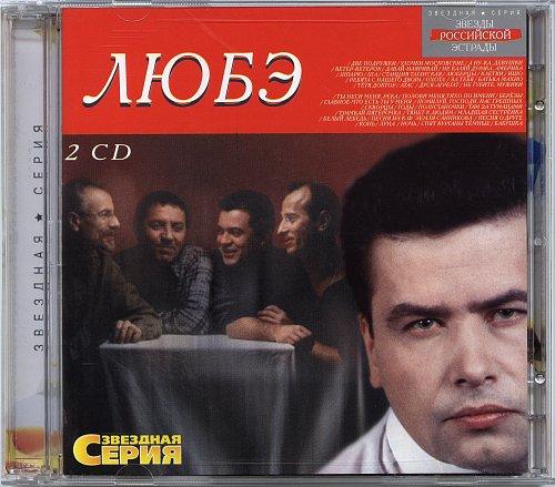 Любэ - Звёздная серия (2002)