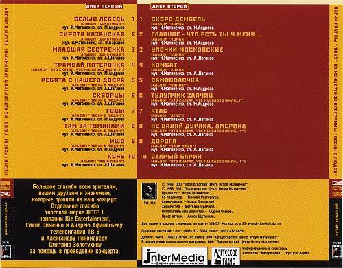 Любэ - Песни из концертной программы Песни о людях 24.02.98 (1998)