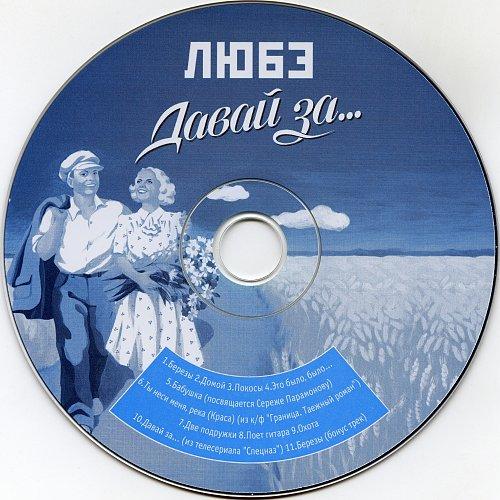 Любэ - Давай за... (2002)