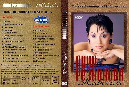Резникова Анна - Навсегда (2003)