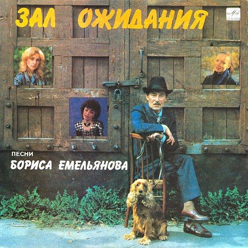 Емельянов Борис, песни - Зал ожидания (1990) [LP C60 30187 005]