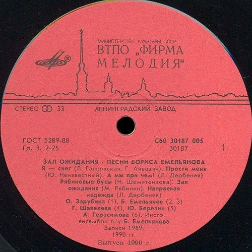 Емельянов Борис - Зал ожидания - Песни Бориса Емельянова (1990) [LP C60 30187 005]