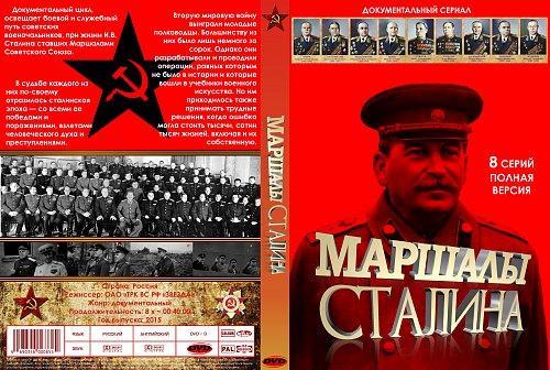 Маршалы Сталина (2015)