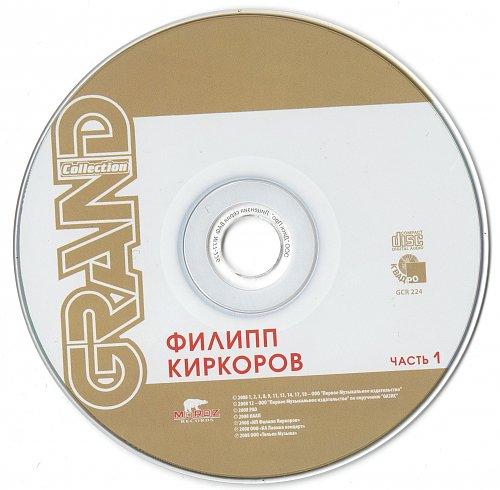 Киркоров Филипп - Grand Collection. Часть 1 (2008)