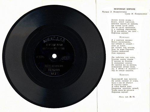 Кобзон Иосиф - 1. Нефтяные короли (1968) [Flexi ГД-000929-30]