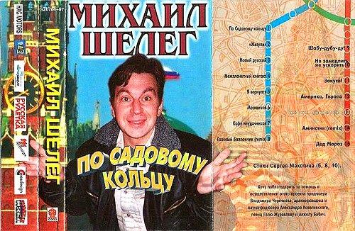 Шелег Михаил - По Садовому кольцу (1997)