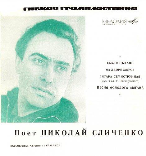 Сличенко Николай, поет - 1. Ехали цыгане (1968) [Flexi ГД-000933-34]