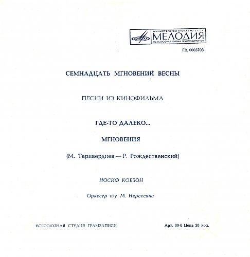 """Таривердиев Микаэл - Песни из к/ф """"Семнадцать мгновений весны"""" (1973) [Flexi ГД-0003703]"""
