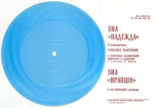Надежда, группа / Eruption (Ирапшн, диско-группа) (1980) [Flexi Г62-08139-40]