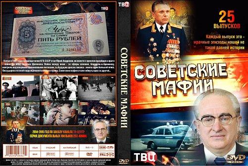 Советские мафии (2014 - 2015)