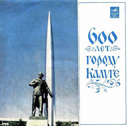 600 лет городу Калуге - 1. Город юности моей (Здравствуй, милая Калуга) (1971) [EP Д-00030247-8]