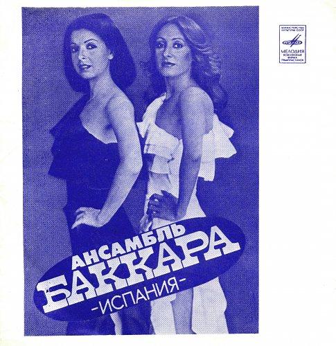 Baccara (Баккара, ансамбль) / Махмудов Аскер (1979) [Flexi Г62-07353-4]