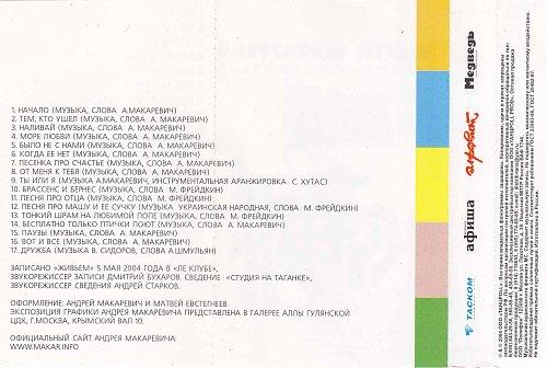 Макаревич Андрей и оркестр Креольского Танго - От меня к тебе (2004)