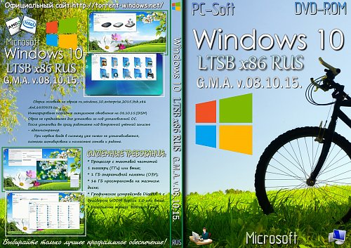 Windows 10 LTSB x86 rus G.M.A. v.8.10.15