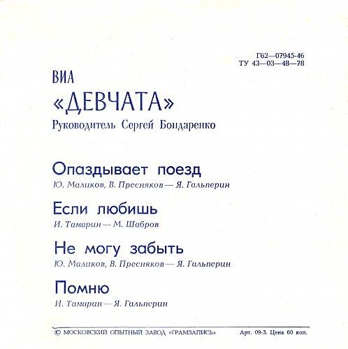 Девчата, ВИА - 1. Опаздывает поезд (1980) [Flexi Г62-07945-6]
