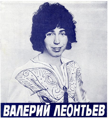 Raffaella Carrà (Рафаэлла Карра) / Валерий Леонтьев (1981) [Flexi Г62-08375-6]
