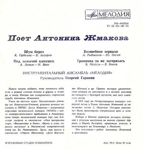 Жмакова Антонина - Поёт Антонина Жмакова (1974) [Flexi Г62-04375-6]
