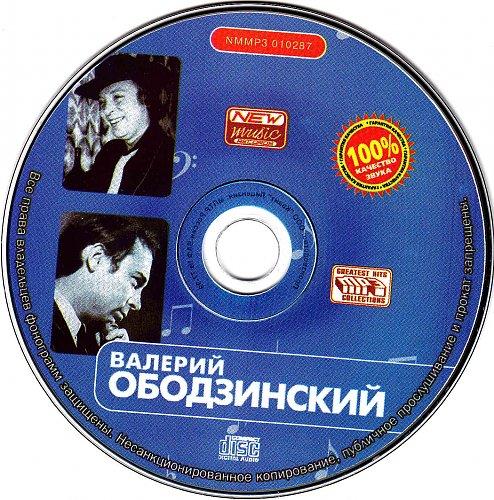 Ободзинский Валерий - mp3 коллекция (2006)