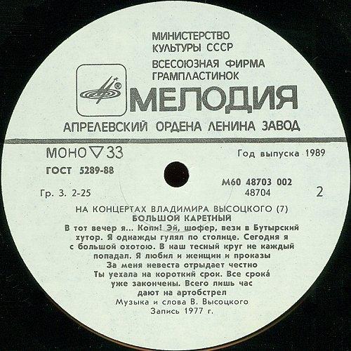 Высоцкий Владимир - На концертах В. Высоцкого - № 7 Большой Каретный (1989) [LP М60 48703 002]