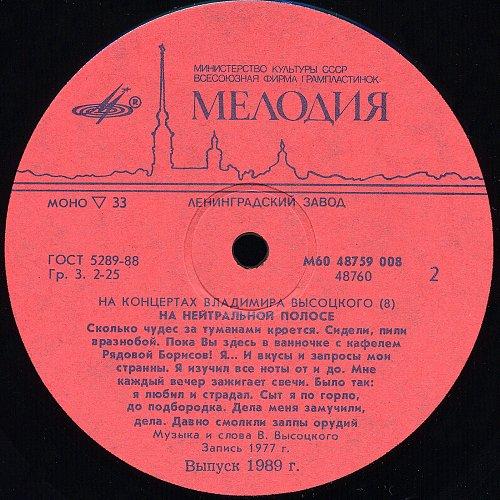 Высоцкий Владимир - На концертах В. Высоцкого - № 8 На нейтральной полосе (1989) [LP М60 48759 008]
