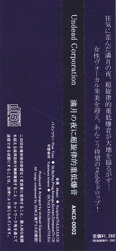 UNDEAD CORPORATION - Mangetsu no Yoru ni Chousenritsuteki Juutei Bakuon (2010)
