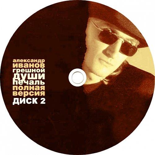Иванов Александр - Грешной души печаль (1996) 2CD