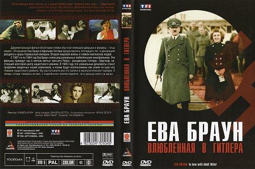 Ева Браун: Влюблённая в Гитлера / Eva Braun, dans l'intimite d'Hitler (2007)
