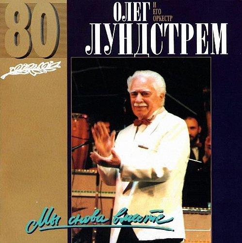 Лундстрем Олег - Мы снова вместе (1996)