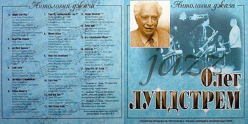 Лундстрем Олег - Антология джаза (2000)