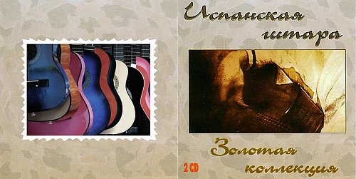 Spanish Guitar - Gold Collection 2CD (1998)