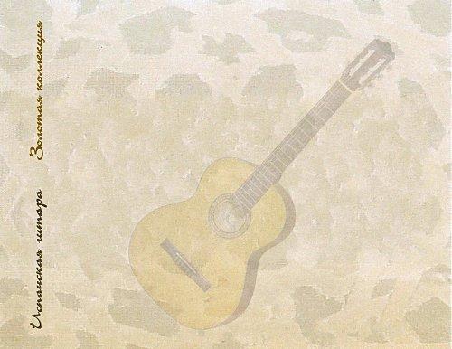 Испанская гитара - Золотая коллекция 2CD (1998)