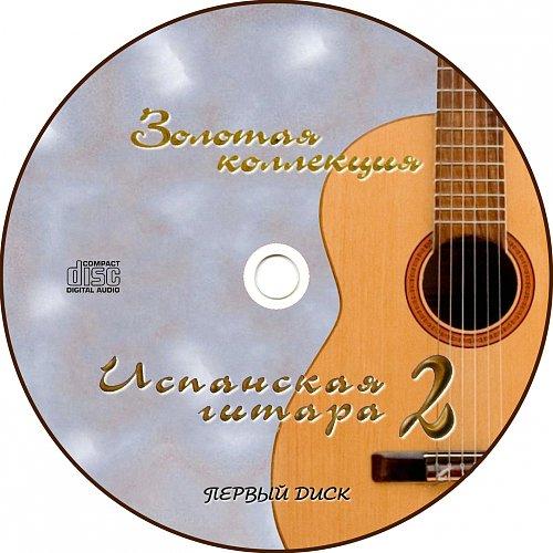 Испанская Гитара 2 - Золотая коллекция 2CD (1998)