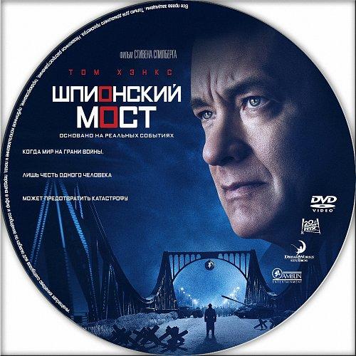 Шпионский мост / Bridge of Spies (2015)