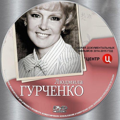 Людмила Гурченко (2014 - 2015)