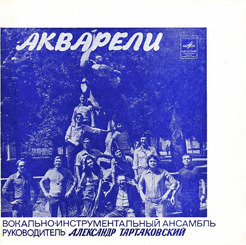 Акварели, ВИА - 1. Три слова про любовь (1978) [Flexi Г62-06661-62]