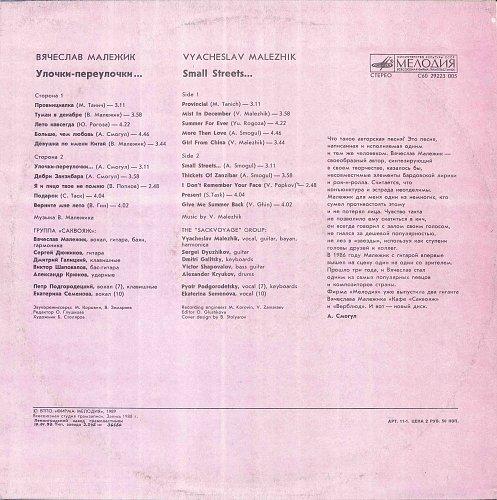 Малежик Вячеслав - Улочки-переулочки... (1989) [LP C60 29223 005]