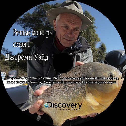 Discovery: Речные монстры / Discovery: River monsters